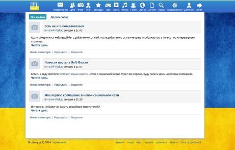 Новая социальная сеть druzi.org.ua
