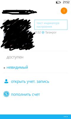 Skype в Windows Phone 8